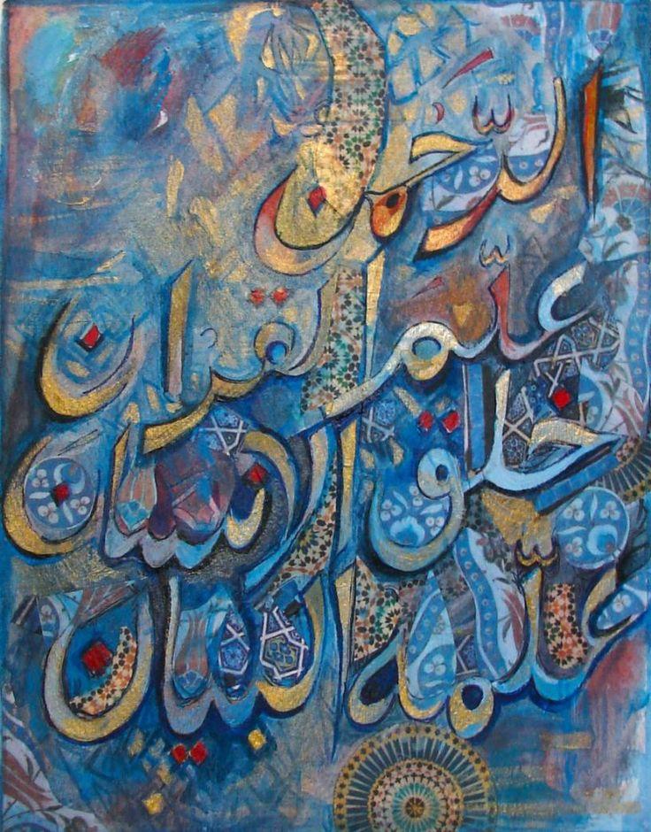 Quranic Calligraphy | IMOW Muslima