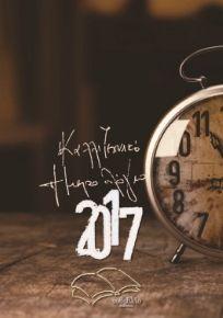 Το e - περιοδικό μας: Το Καλλιτεχνικό Ημερολόγιο 2017 είναι έτοιμο!...