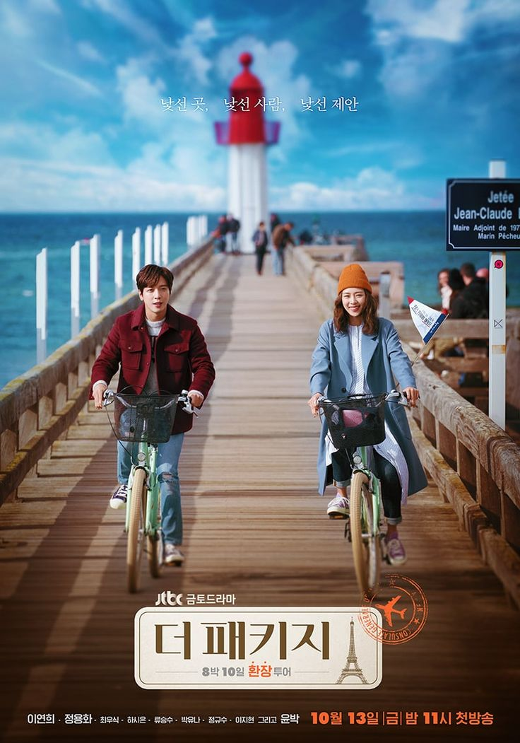 "Jung Yong Hwa And Lee Yeon Hee Evoke Feelings Of Wanderlust In 1st Poster For ""The Package"" 