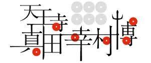 真田幸村博 - Google 検索