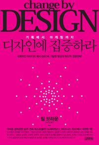 디자인에 집중하라. 예은님 추천 책.