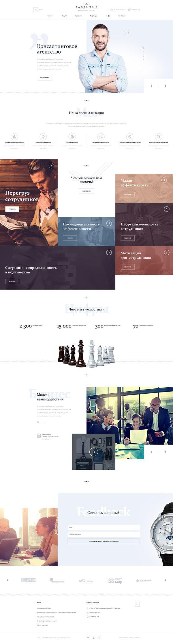 Razvitie | School Advisory Councils on Web Design Served