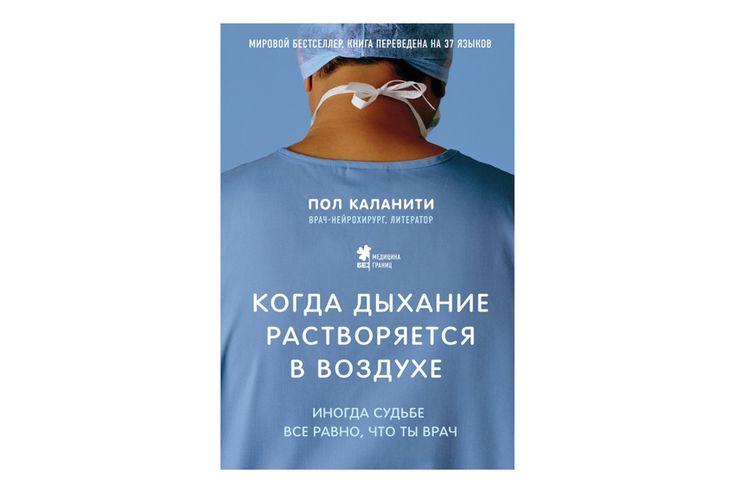 Топ-10 книжных новинок уходящего года: от истории Вселенной и человечества до критики нетрадиционной медицины и автобиографии врача-нейрохирурга.