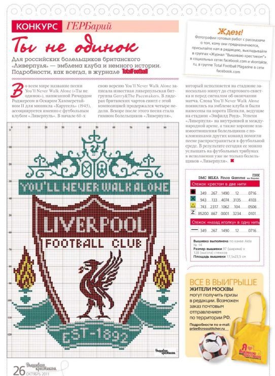 Liverpool Knitting Patterns : 8 best images about cross stitch on Pinterest Feelings, Liverpool fc and Cr...