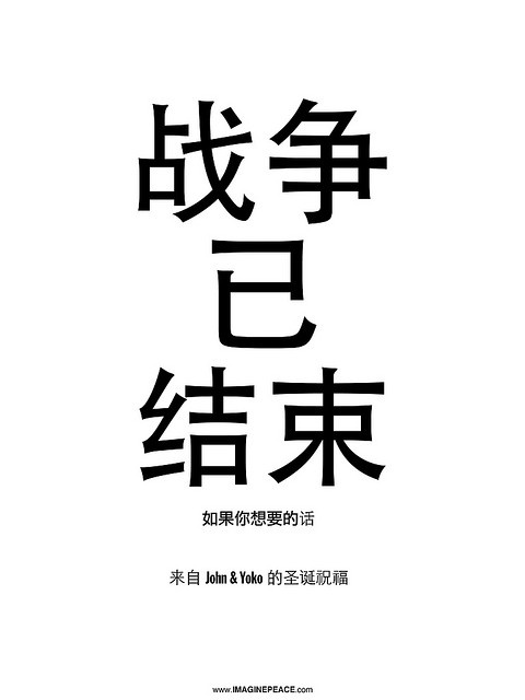 WAR IS OVER! - Chinese - Simplified.