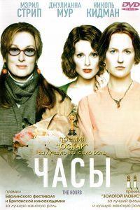 Часы (2003)