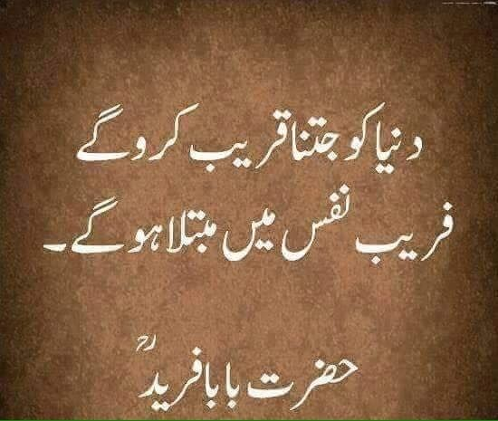 496 Best Aqwal E Zareen Images On Pinterest