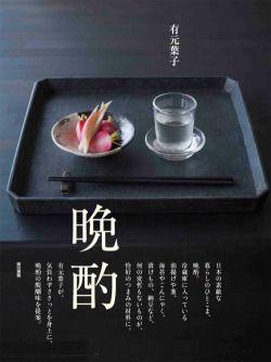 Amazon.co.jp: 有元葉子 晩酌: 有元 葉子