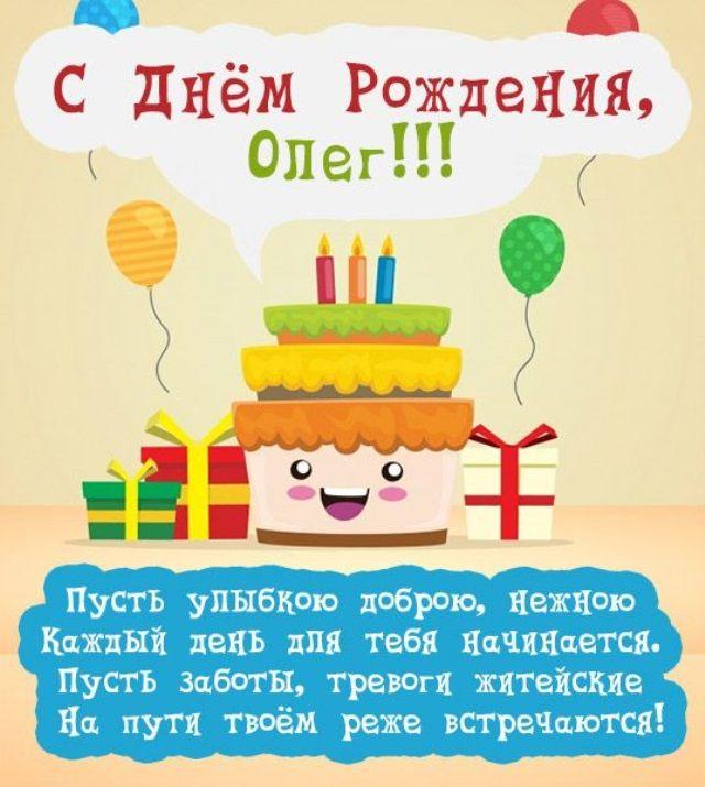 Картинка с днем рождения владюша