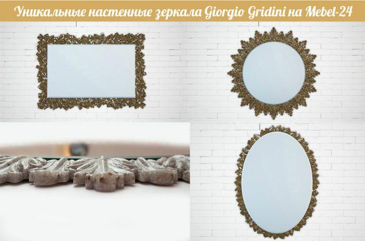 Красивые современные зеркала Giorgio Gridini на «Мебель-24», купить недорого в Киеве, Бровары, Белая Церковь, новинка, цена