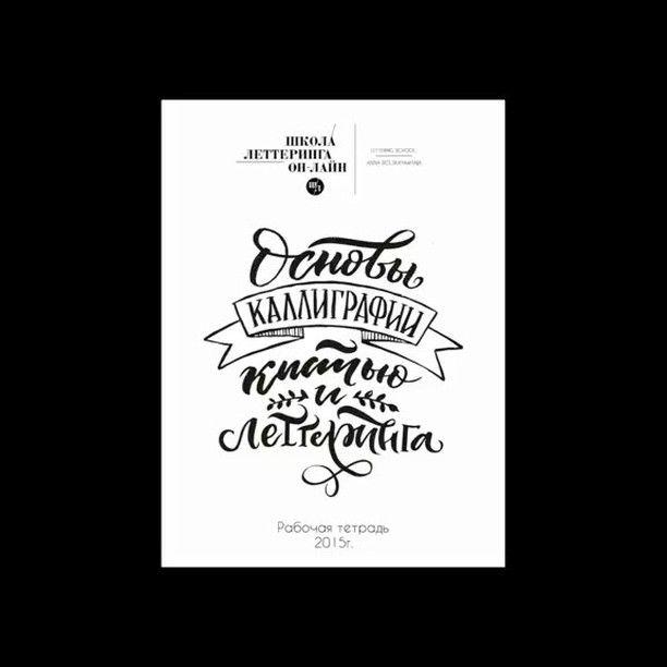 788 отметок «Нравится», 25 комментариев — Anna Rolskaya-Maia (@lettering_pt) в Instagram: «‼️Друзья, напоминаю, что у меня можно заказать тетрадь по каллиграфии кисти (+видео по основам…»