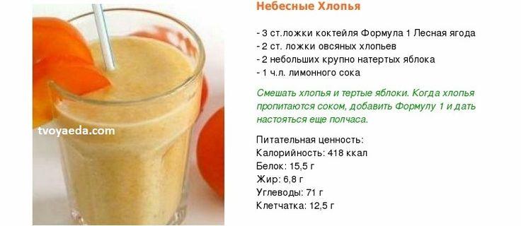 Коктейль Гербалайф