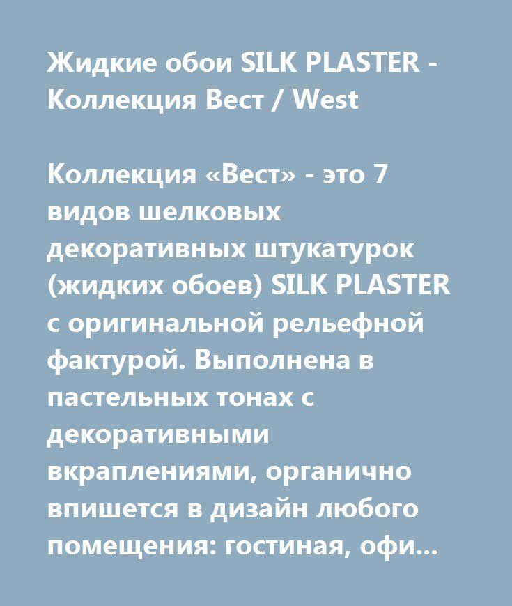 https://www.plasters.ru/catalog/silk_plaster/west/?oid=2043  Жидкие обои SILK PLASTER - Коллекция Вест / West    Коллекция «Вест» - это 7 видов шелковых декоративных штукатурок (жидких обоев) SILK PLASTER c оригинальной рельефной фактурой. Выполнена в пастельных тонах с декоративными вкраплениями, органично впишется в дизайн любого помещения: гостиная, офис, спальня...   Сочетание крупно- и мелкорельефной структуры делает покрытие объемным. Благодаря крупным вкраплениям в структуре…