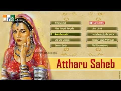 Attharu Saheb | Janapadalu | Folk Songs | Juke Box