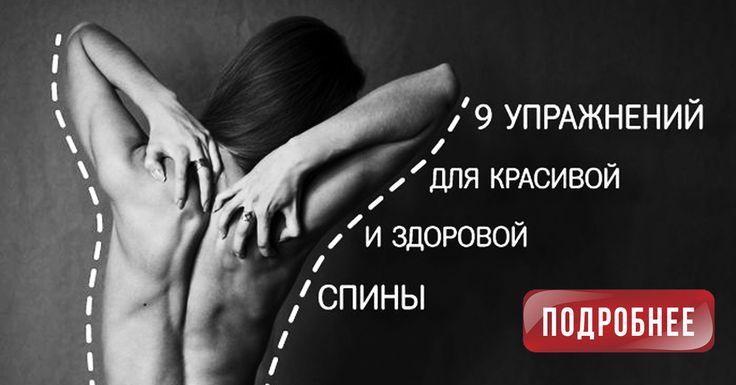9 Упражнений за рабочим столом! Почувствуй, как спина не болит!
