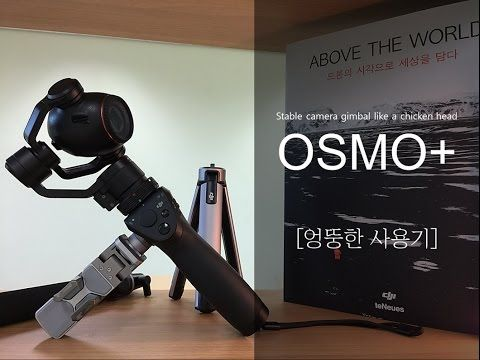 [엉뚱한 사용기] Stable camera gimbal like a chicken head OSMO+