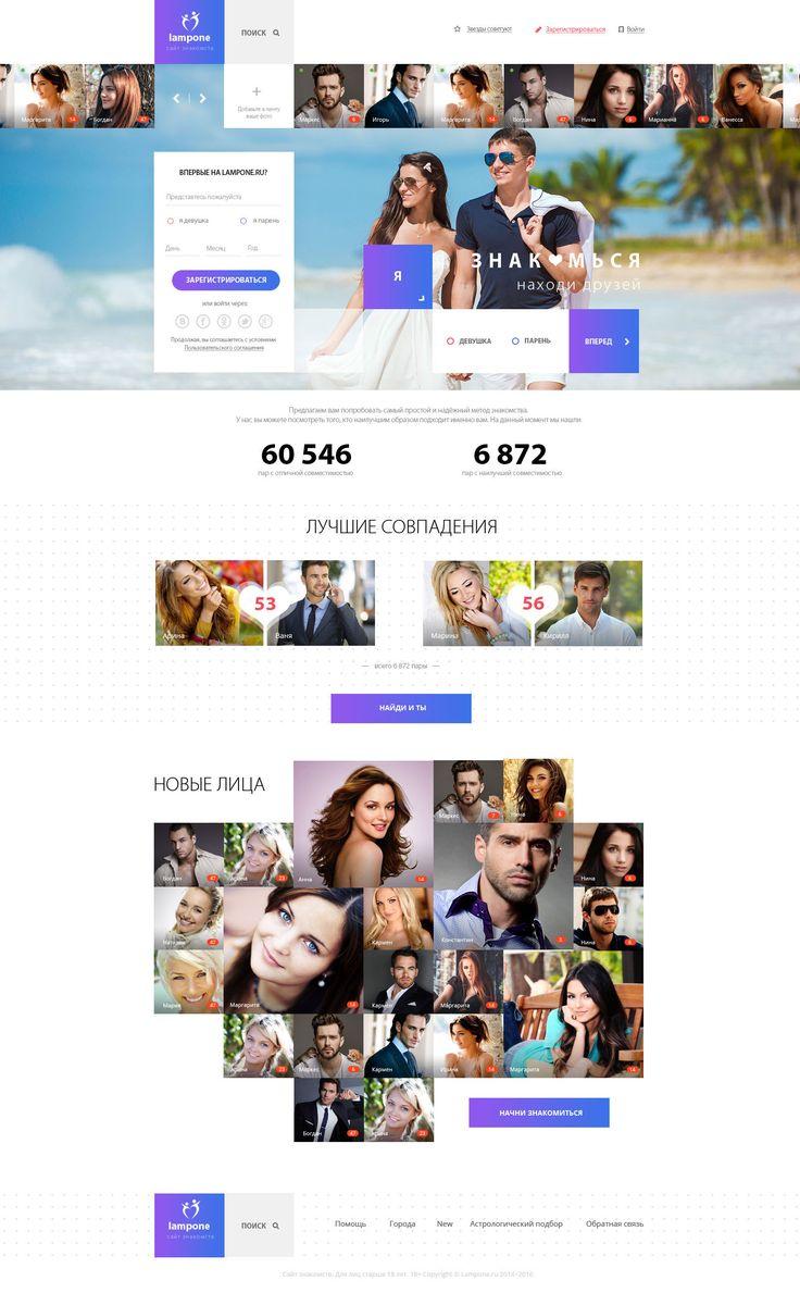 Китайский веб сайт знакомств