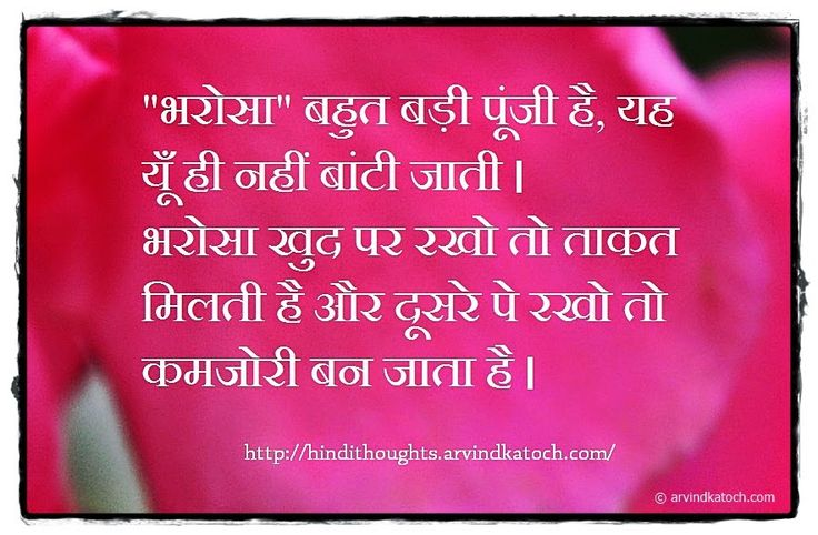 Hindi Thoughts: Hindi Thought (Trust is a big capital/भरोसा बहुत बड़ी पूंजी है) #hindi #thought #quote
