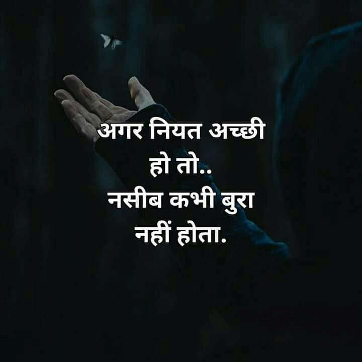 Truthful Lines Mining Full Reality Life Quotes Marathi Quotes