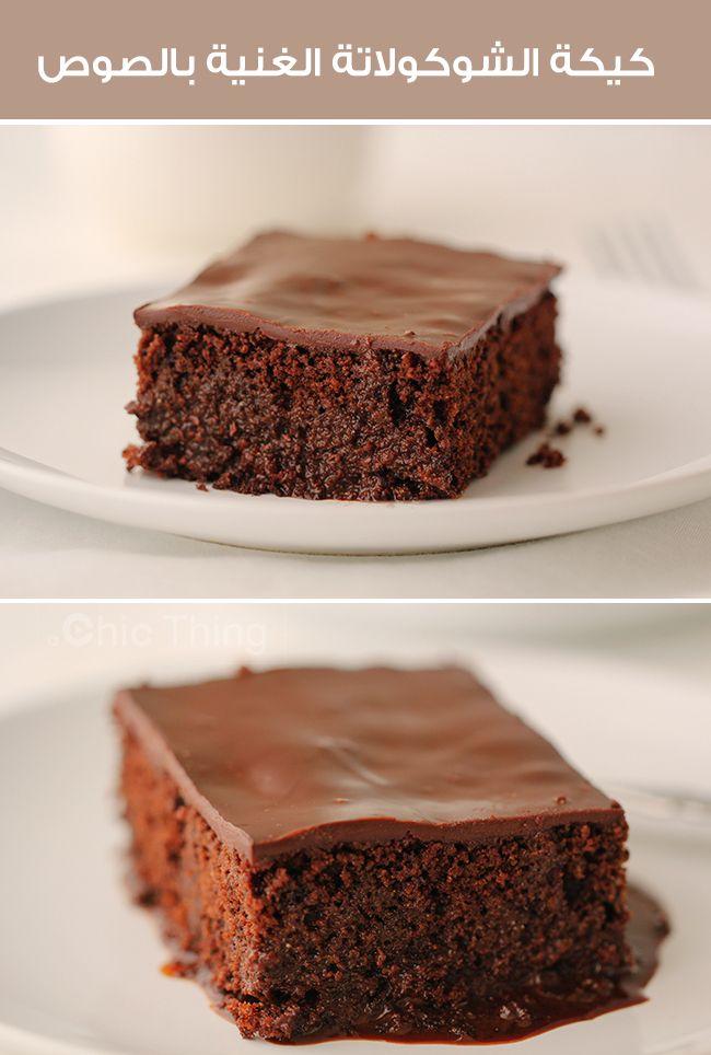 كيكة الشوكولاتة الغنية بالصوص Food Chocolate Cake Cake