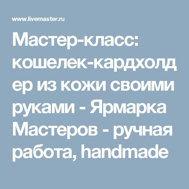 Мастер-класс: кошелек-кардхолдер из кожи своими руками - Ярмарка Мастеров - ручная работа, handmade