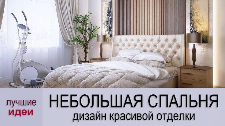 Дизайн спальни: небольшая спальня с красивой отделкой – 6 идей