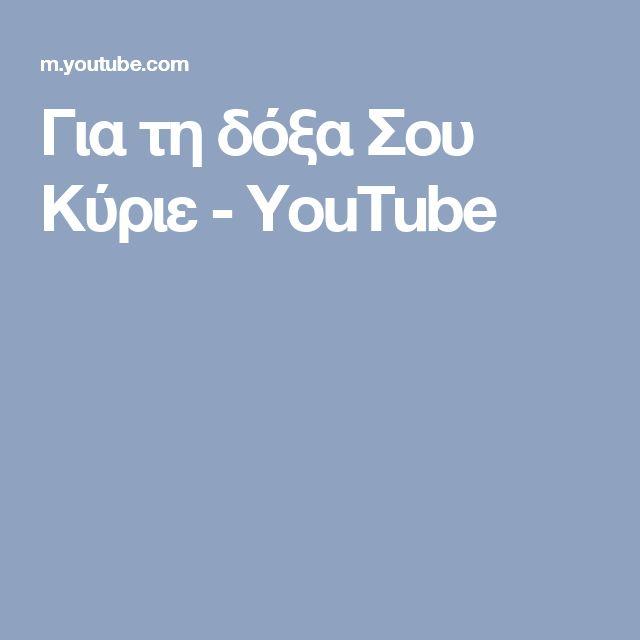 Για τη δόξα Σου Κύριε - YouTube