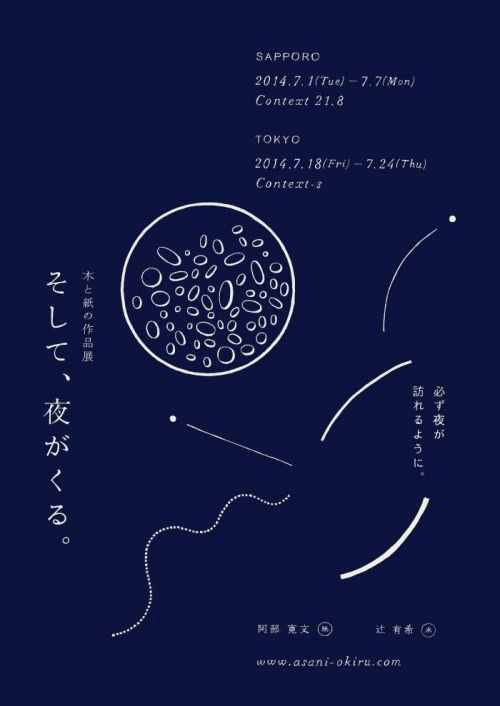 Japanese Poster: And the Night Comes. Hirofumi Abe. 2014