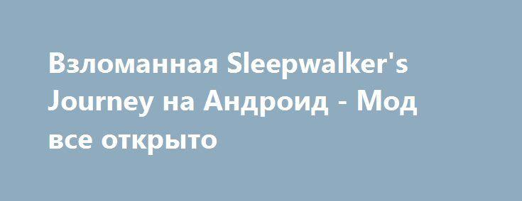 Взломанная Sleepwalker's Journey на Андроид - Мод все открыто http://android-comz.ru/675-vzlomannaya-sleepwalkers-journey-na-android-mod-vse-otkryto.html   Основные характеристики Sleepwalker's Journey на Андроид - отличная игрушка с категории головоломки, опубликованная надежным коллективом программистов 11 bit studios. Для запуска игрушки вам нужно опробовать вашу версию Android, нужное системное востребование игры варьируется от загружаемой версии. Для вашего устройства - Требуемая версия…
