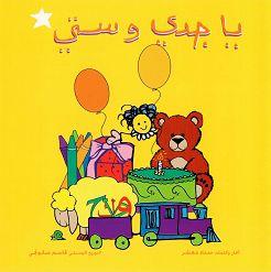 www.arabicplayground.com Grandpa and Grandma