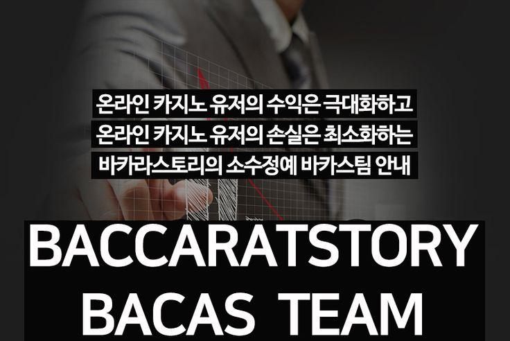 바카스팀 멤버스 전격 오픈!