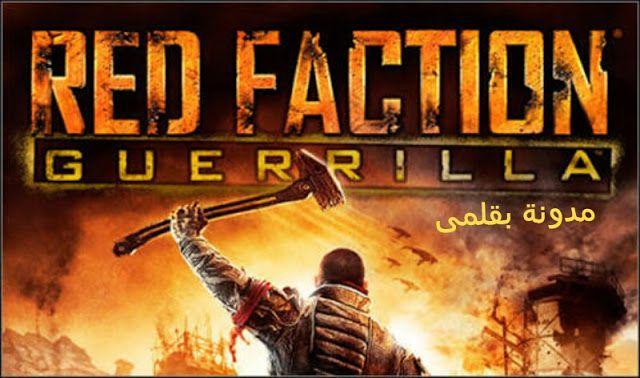 تنزيل لعبة Red Faction: Guerrilla – Steam Edition للكمبيوتر كاملة   مضغوطة برابط واحد مباشر من مدونة بقلمى      وصف اللعبه     ريد...