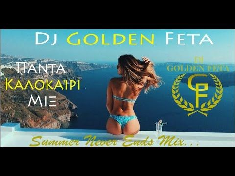 GREECE SUMMER/ΚΑΛΟΚΑΙΡΙ 2016 - SUMMER NEVER ENDS MIX - DJ GOLDEN FETA - ...