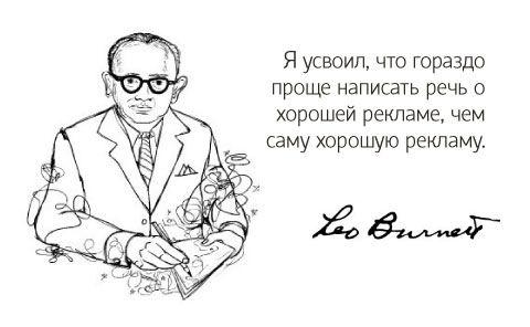 Лео Бернетт о рекламе #цитаты #реклама