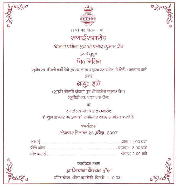 22 Inspiring Invitation Card Format Hindi Gallery In 2020 Hindu