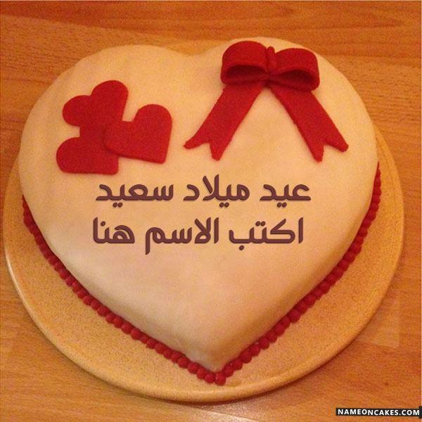 أفضل أداة تحرير لكتابة الاسم على الكعكة قم بتنزيل كعكة عيد الميلاد بالاسم وأتمنى عيد ميلاد عبر الإن Happy Anniversary Cakes Happy Birthday Chocolate Cake Cake