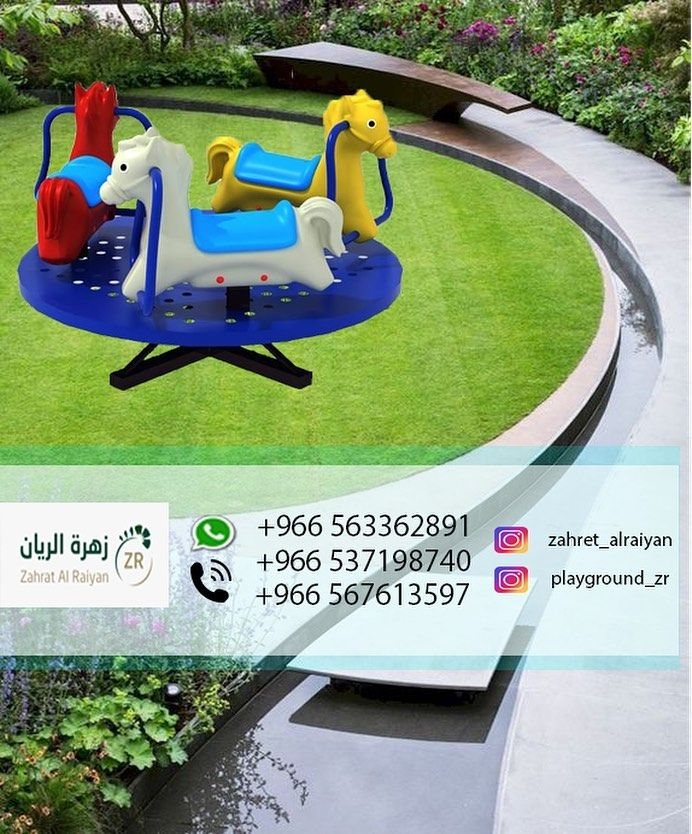 العاب اطفال للحدائق Park Slide Park