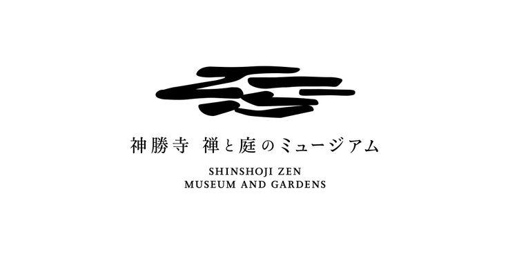 見る。歩く。休む。瞑想する。ゆっくり禅を楽しむ体験。「神勝寺 禅と庭のミュージアム」。今年の秋、2016年9月11日(日)にオープンします。