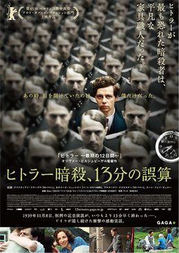 『ヒトラー暗殺、13分の誤算』 http://voc00.tumblr.com/post/132480111589/ヒトラー暗殺13分の誤算