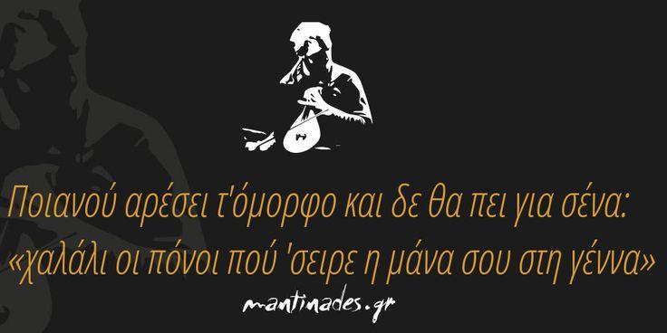 Ποιανού αρέσει τ'όμορφο και δε θα πει για σένα: «χαλάλι οι πόνοι πού 'σειρε η μάνα σου στη γέννα» http://mantinad.es/2k29UzQ #mantinades