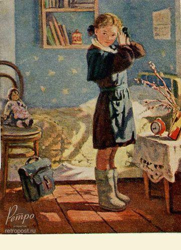 Открытка 1 сентября, Поздравление к Дню Знаний. Девочка собирается в школу. Утро перед школой, Богаевская О., 1959 г.