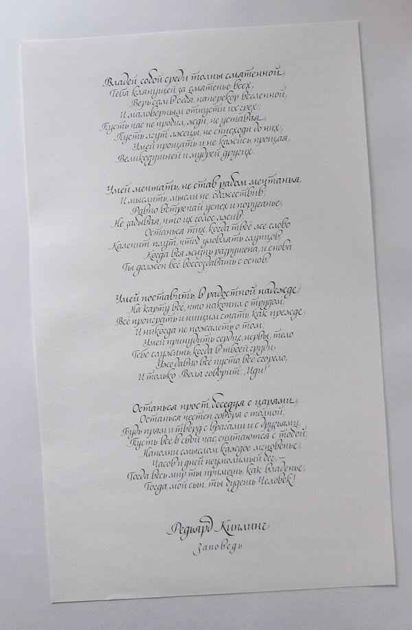 maestus: Редьярд Киплинг, Заповедь
