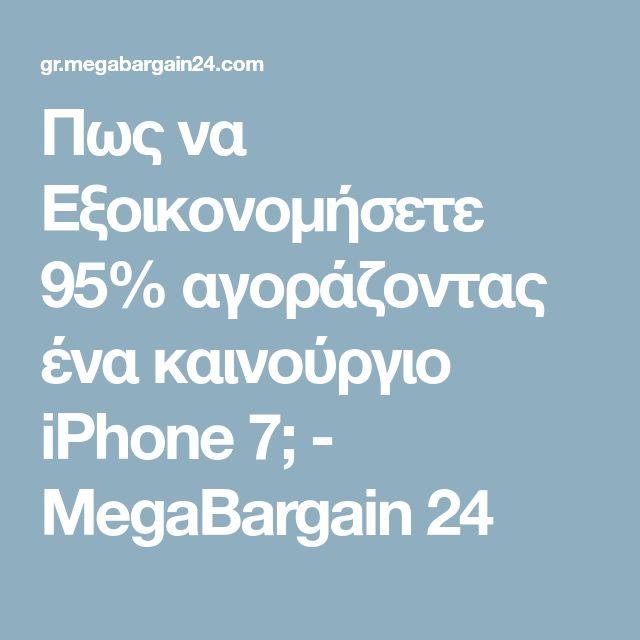 Πως να Εξοικονομήσετε 95% αγοράζοντας ένα καινούργιο iPhone 7; - MegaBargain 24