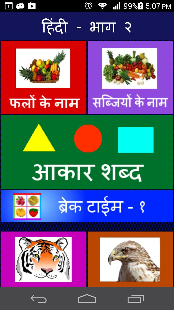 learnhindi app for android. Black Bedroom Furniture Sets. Home Design Ideas