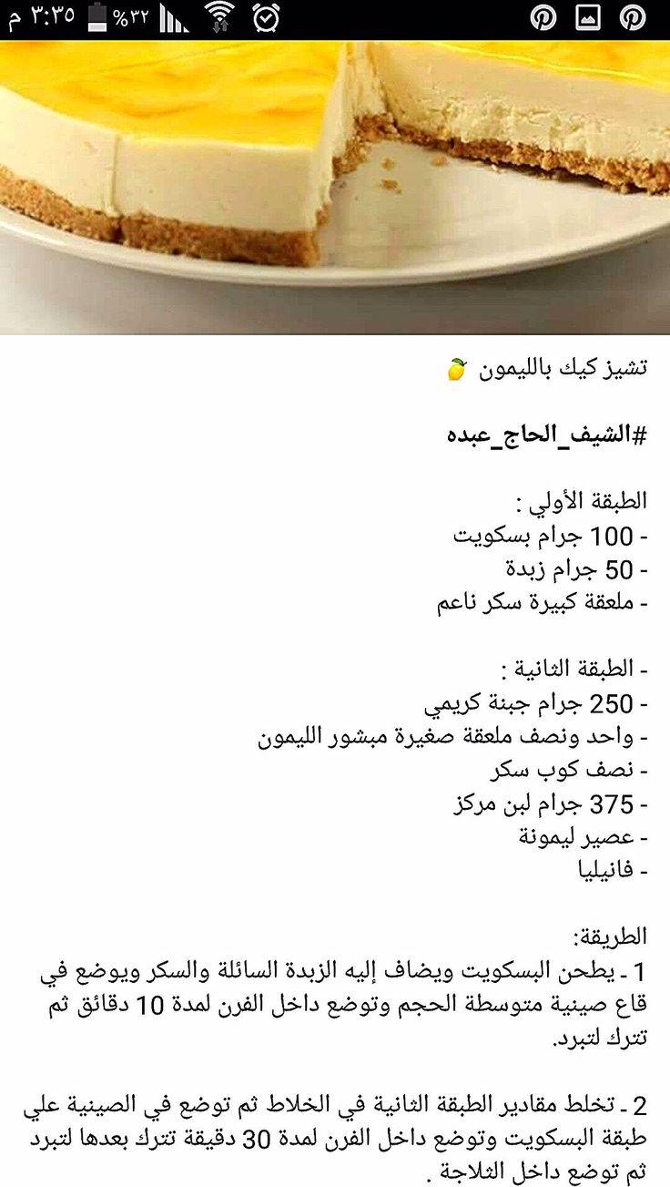 تشيز كيك الليمون In 2020 Yummy Food Dessert Arabic Sweets Recipes Healty Food