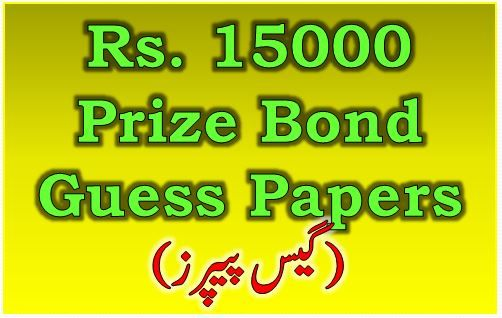 Rs  15000 Prize Bond Guess Papers April, 02 2018 Multan | Prize Bond