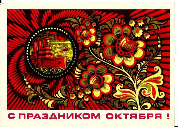 Postcard October Revolution Cruiser Aurora Military by LucyMarket