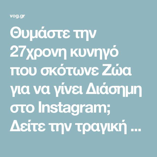 Θυμάστε την 27χροvη κυνηγό που σκότωvε Ζώα για να γίνει Διάσημη στο Instagram; Δείτε την τραγική της κατάληξη… - vog.gr
