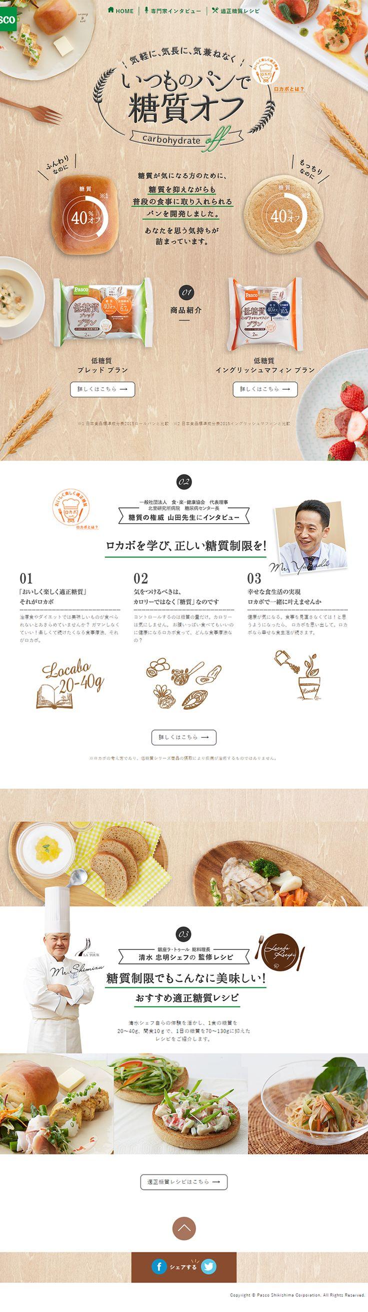 いつものパンで糖質オフ WEBデザイナーさん必見!ランディングページのデザイン参考に(清潔系)