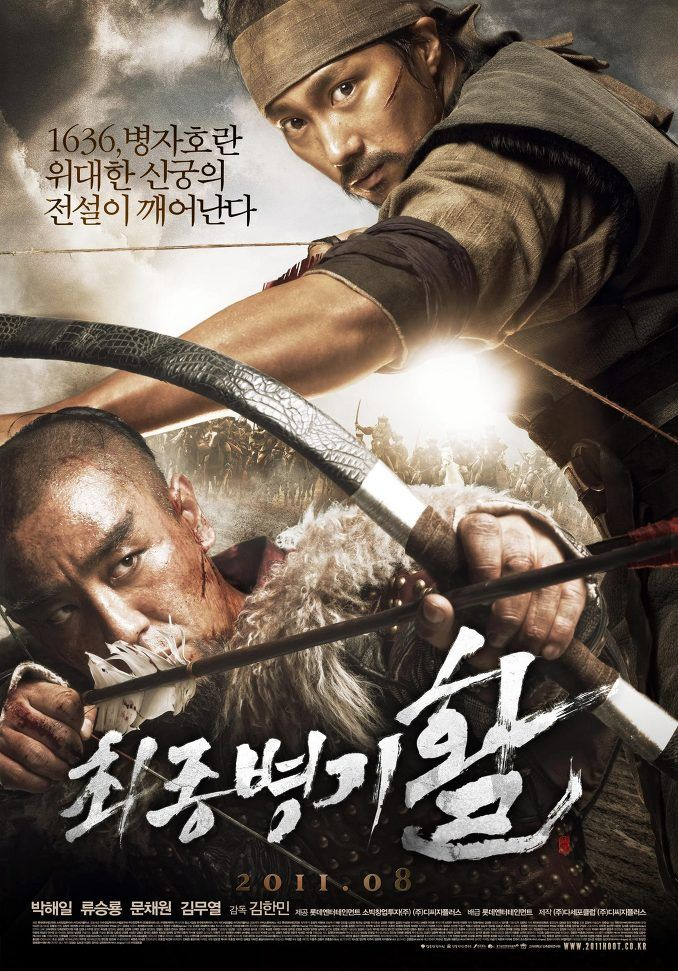 War of the Arrows (2011)